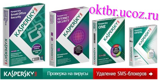 Ссылка для покупки антивируса Касперский