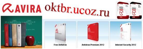 Ссылка для покупки антивируса Avira