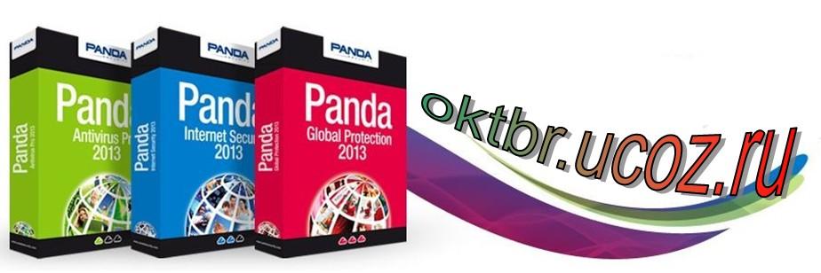 Ссылка для покупки антивируса Panda